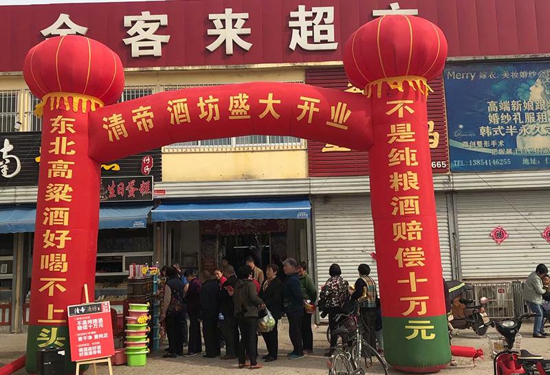 济南商超店
