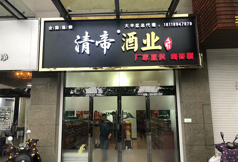 江苏盐城大丰店