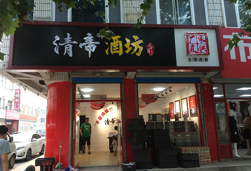 济南平阴黄河路店