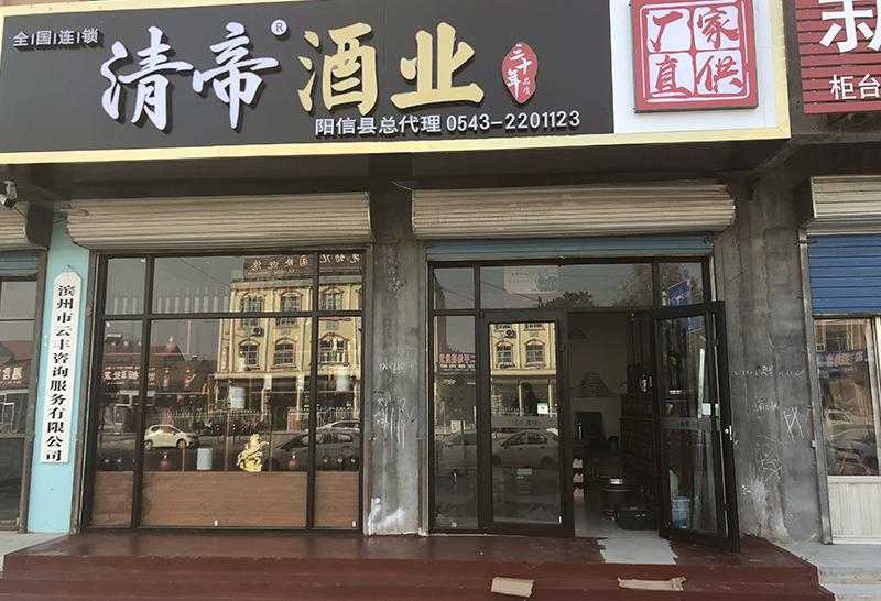 山东阳信店