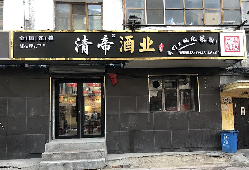 哈尔滨钱塘街店